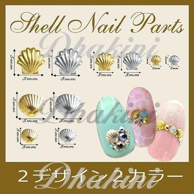 今年日本最夯~全面批發價~《進口金銀貝殼DIY金屬飾品》~共10款