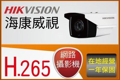 IPcam 網路高清 海康威視 H.265 4MP 400萬 室外型紅外線攝影機 德國燈板 本店有展示機 歡迎來店觀賞