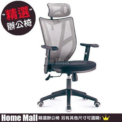 HOME MALL~HS-Q10-06灰色辦公椅 $3900~(雙北市免運費)6B