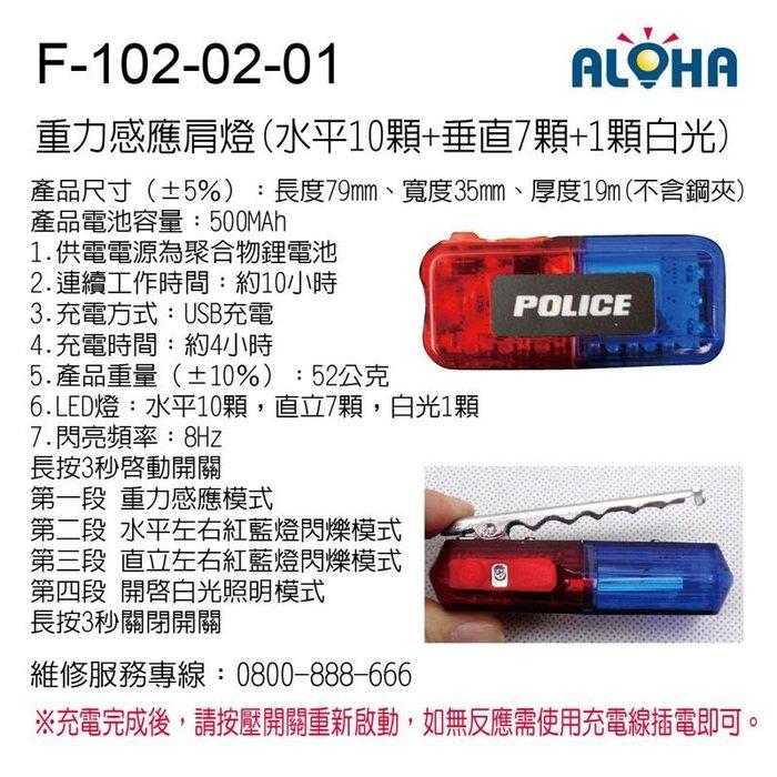 LED肩燈【F-102-02-01】重力感應肩燈水平10顆+垂直7顆+1顆白光充電不銹鋼夾(POLICE)附USB充電線