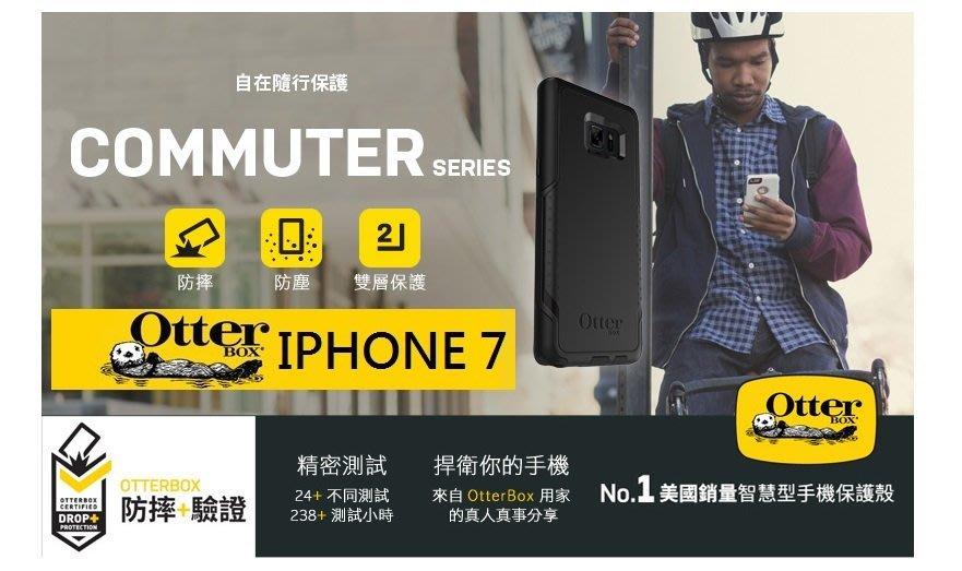 OtterBox  iphone7 S7EDGE iphone6/s 防撞殼 保護殼 手機殼 防摔 防震 超越 SGP