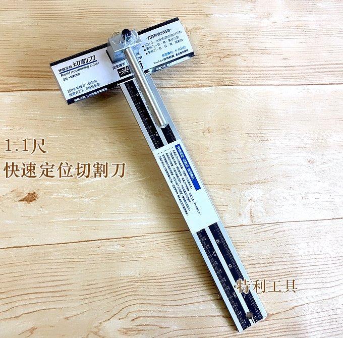 台灣製1.1尺快速定位切割刀,三合一功能(切割、圓規、劃線) 無大量鋸屑或粉塵暴,多種材料適用