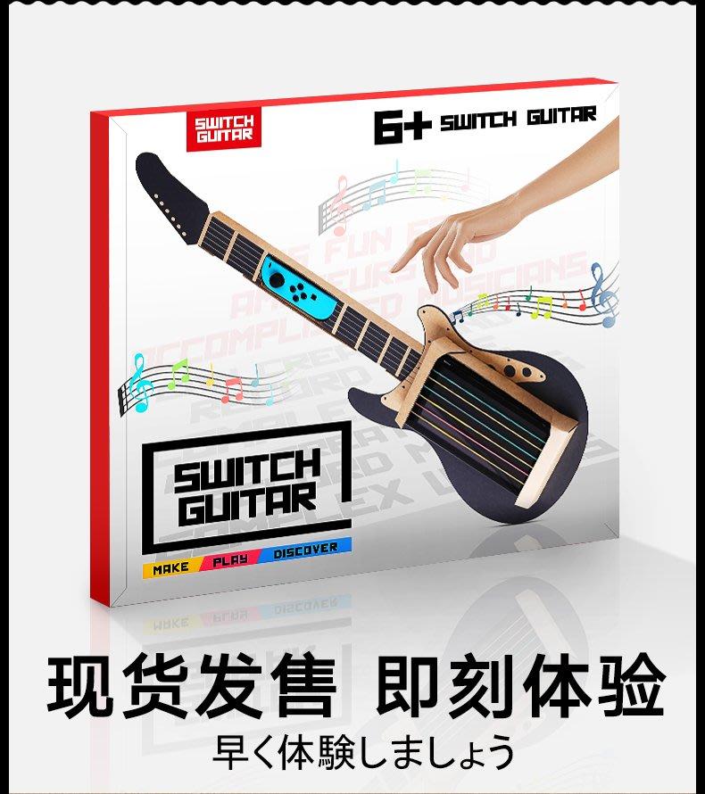 現貨中 Switch周邊NS Labo 電吉他 電玩吉他遊戲支架 DIY 折紙 Arcade Bracket【板橋魔力】