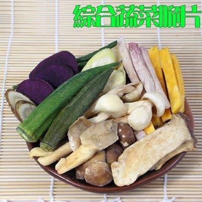 ~綜合菇菇蔬菜脆片(300g分享包)~...