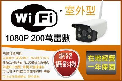 穩定好用 2018年 熱銷 IPcam 1080P WIFI 無線戶外網路攝影機 內建紅外線 矩陣燈 支援最高128G