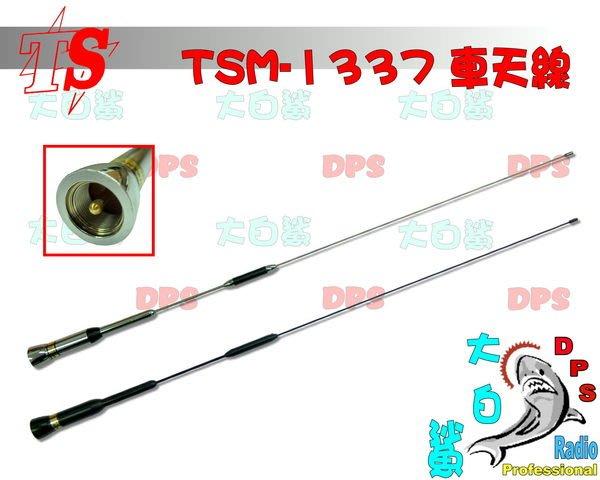 ~大白鯊無線~TS TSM-1337 雙頻車天線 (台灣製)