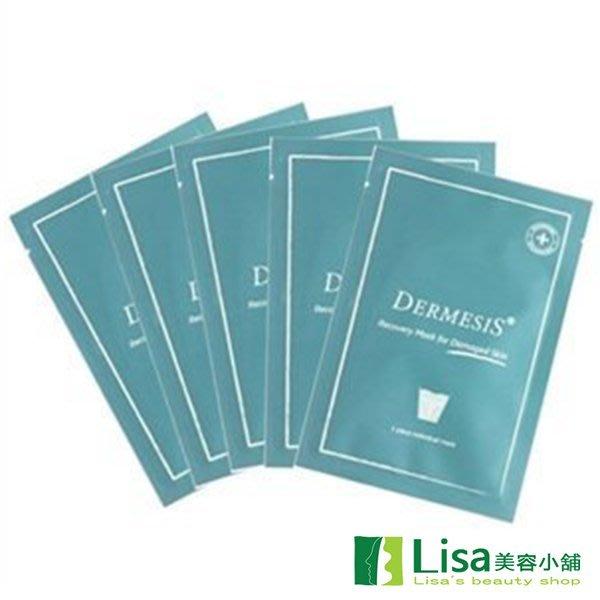 Dermesis迪敏施涵鈣極緻修護面膜 贈體驗品 灌鈣科技恢復皮膚自然儲水能力