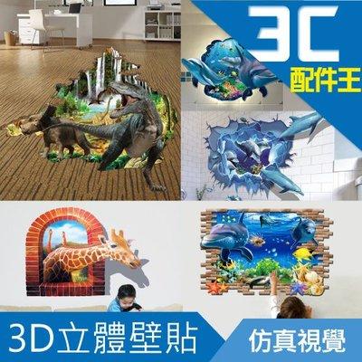 3D創意超仿真視覺牆壁貼 居家 裝飾 DIY 鯊魚 企鵝 鯊魚 海鷗 海底世界 海豚 長頸鹿 恐龍 海豚
