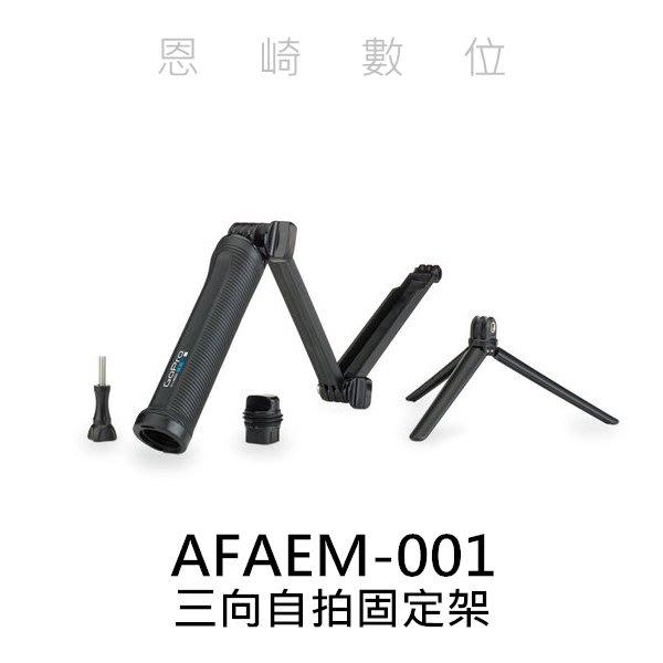 恩崎科技 GoPro 三向自拍固定架 AFAEM-001 適用 HERO5 HERO6 BLACK 台閔科技公司貨