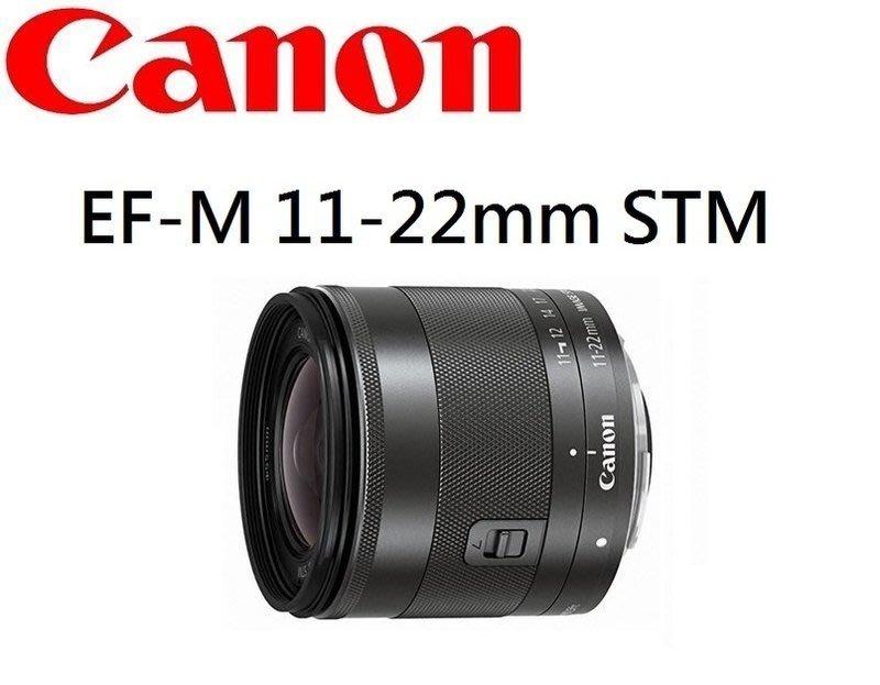 ((名揚數位))CANON EF-M 11-22mm F4-5.6 IS STM EOS-M 專用 平行輸入 一年保固!