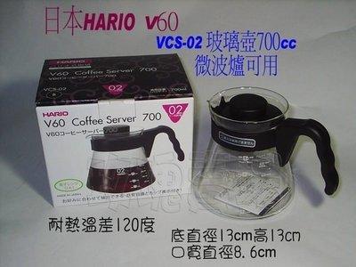 (玫瑰Rose984019賣場)日本HARIO V60玻璃壺700cc(VCS-02)~泡茶.咖啡.微波(日本製)