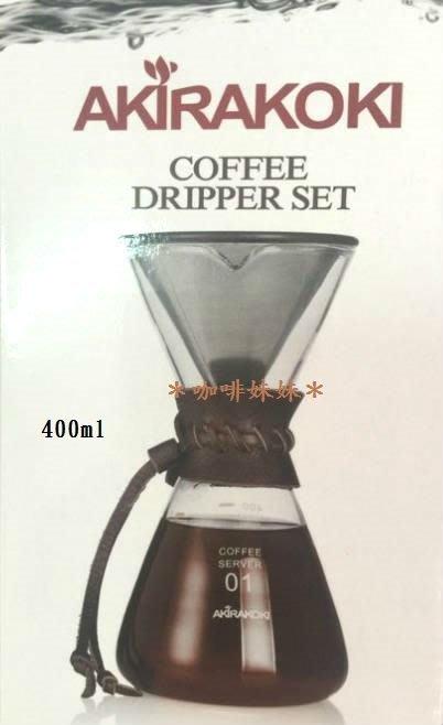 *咖啡妹妹*AKIRAKOKI 金屬 濾網手沖組 400ml + JUNIOR 咖啡篩粉器 組合