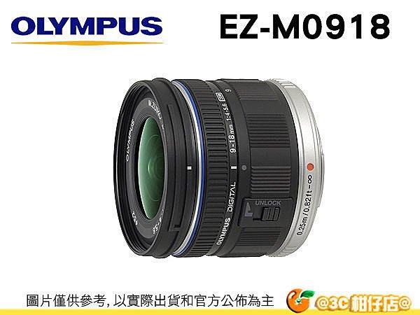 @3C 柑仔店@ 奧林巴斯 Olympus M.ZUIKO DIGITAL ED 9-18mm F4-5.6 EZ-M0918 平輸中文 一年保固