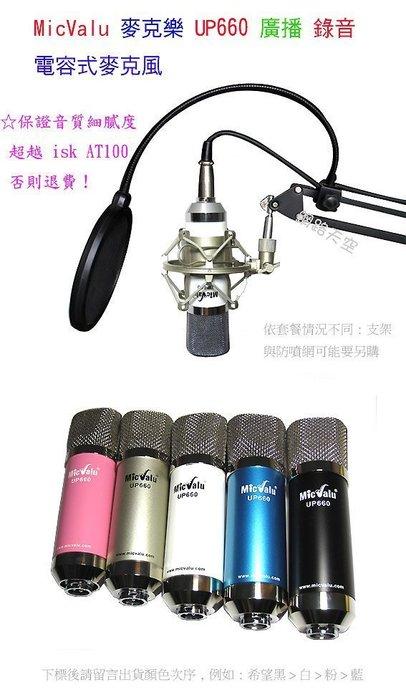 要買就買中振膜 非一般小振膜 收音更佳 UP660電容麥克風 + NB-35支架+防噴網送音效軟體