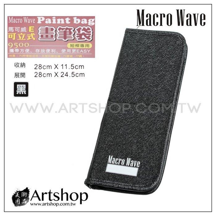 【Artshop美術用品】Macro Wave 馬可威 AR9500 E型可立式筆袋 (短桿專用) 黑色