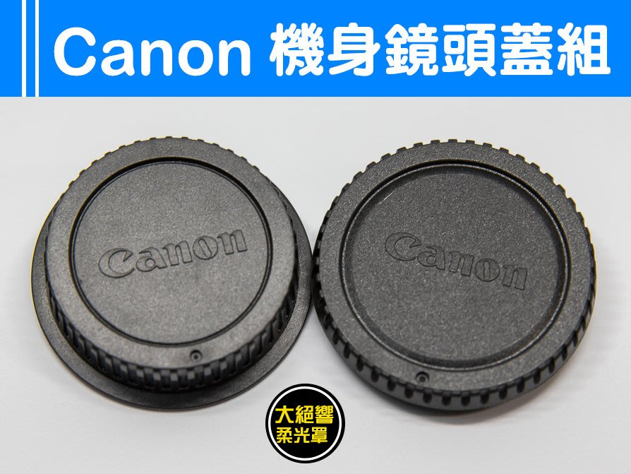 『大絕響』Canon 機身蓋 + 鏡頭後蓋 鏡頭後蓋 機身前蓋 佳能 單眼相機 5D3 5D4
