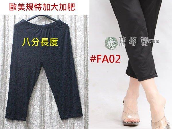 @~薩瓦拉: 超熱銷_歐美規_特加大加肥版_FA02_黑色彈力八分內搭褲/打底褲