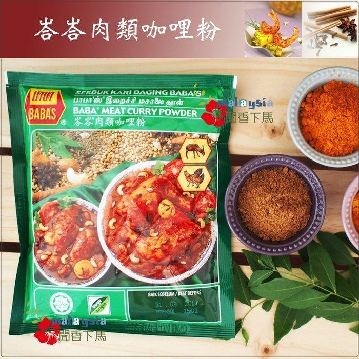 !馬來西亞BABA'S肉類咖哩粉250公克 全素 效期:2019年4月【聞香下馬】