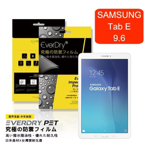 EverDry系列|Samsung Tab E 9.6吋  防指紋觸控平板專用保護貼高抗刮 拒水拒油高透光 免運