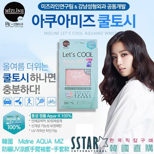 韓國  Mizline AQUA MIZ 防曬UV涼感手臂袖套-手套款    現貨 *SSTAR 韓國直購*