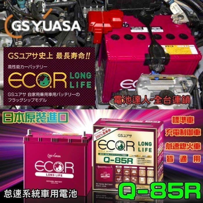 【勁承電池】日本GS Q85R 鋰合金 啟停 I-STOP 汽車電池 M7 SUBARU OUTBACK LEGACY