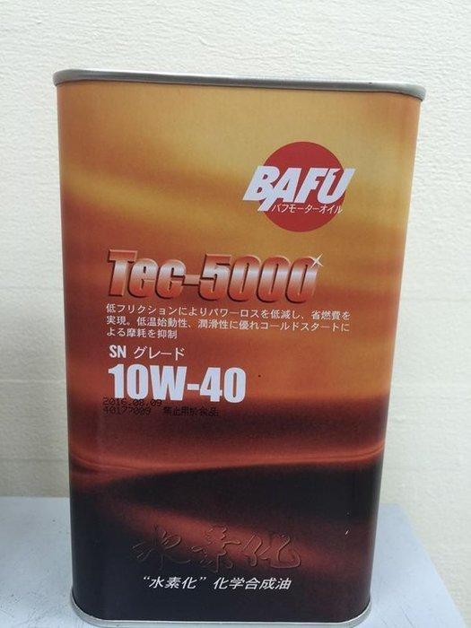 ~小皮機油~百孚水素化 BAFU TEC 全合成 10W40 10W~40 ip fk 出