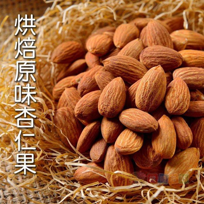 手工烘焙原味杏仁果200g 堅果 [TW00045] 健康本味