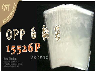 (另享88折方案) 含稅【OPP自粘袋 15526P】長條型商品適用-另有多尺寸自黏袋.包裝材料.名片