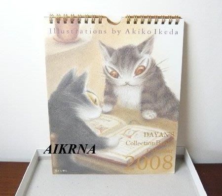 wachifield-dayan 瓦奇菲爾德 達洋 ~ 珍藏品2008年典藏貓咪月曆