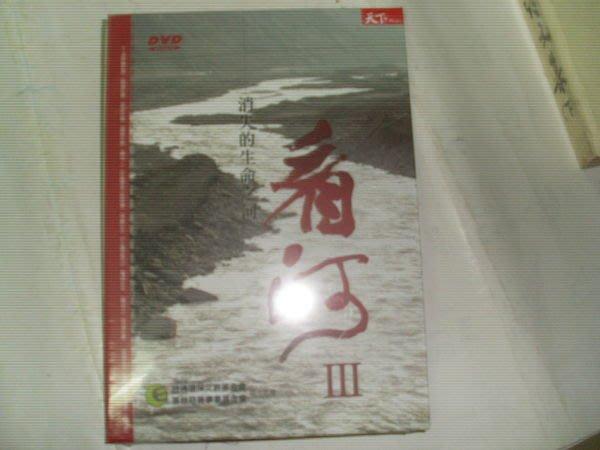 憶難忘書室☆天下雜誌 出版社看河3------消失的生命之河共1片(全新未拆封)