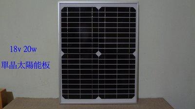 【有陽光有能量】20w 單晶 太陽能板