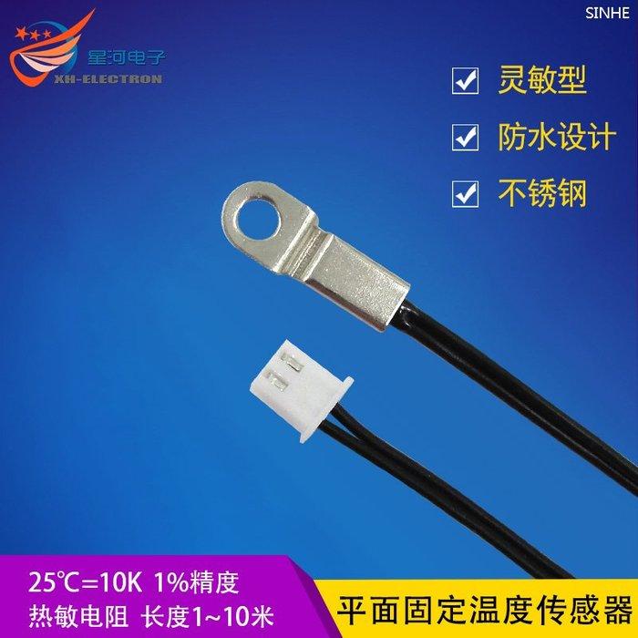 M4螺耳溫度傳感器 2米 防水溫度探頭 熱敏電阻NTC 10K 感測線 感溫線