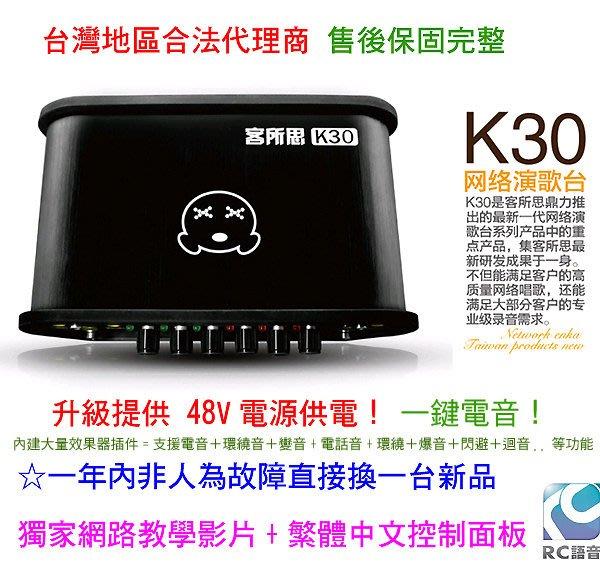 客所思 K30 USB迴音音效卡送166種音效軟體