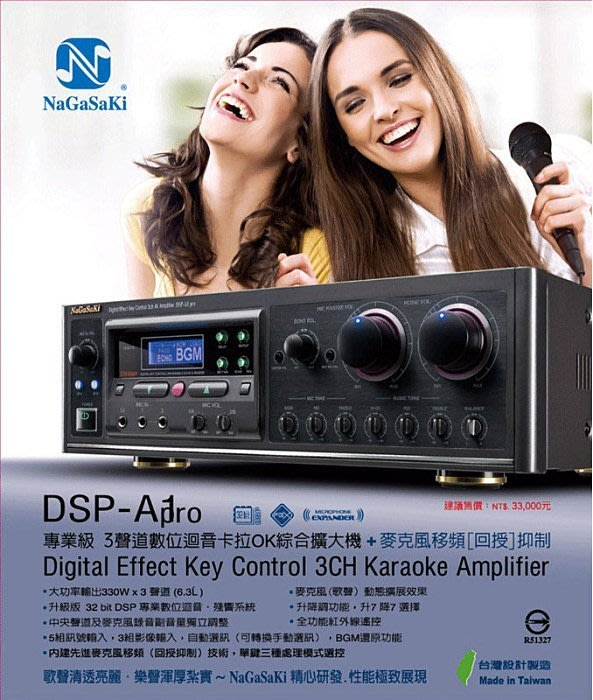NaGaSaKi長崎卡拉OK擴大機DSP-A1pro有殘響.回音雙音效效果 百分百台灣設計製造!買再獨家贈送麥克風