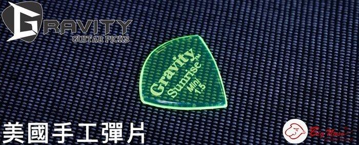 大鼻子樂器 Gravity 美國手工彈片 Pick Sunrise mini 1.5 Polish 綠