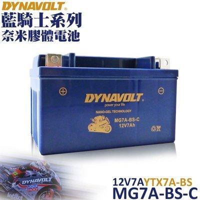 【光利汽車百貨】藍騎士 MG7A-BS-C 膠體機車電瓶 機車7號電池 YUASA YTX7A GS GTX7A