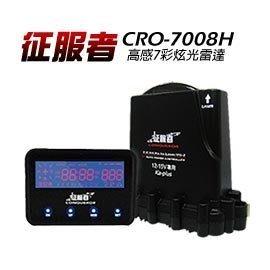 【皓翔行車監控館】征服者CRO-7008H高感七彩炫光液晶雷達