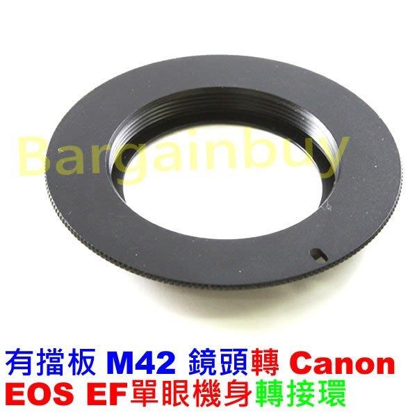 無限遠對焦 M42 鏡頭轉接 Canon EOS 機身用轉接環650D 700D 60D