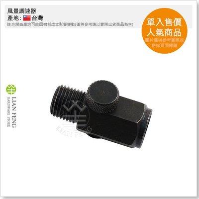 【工具屋】風量調速器 2頭內外牙外 調風 調壓 調速 調壓開關 氣動工具配件