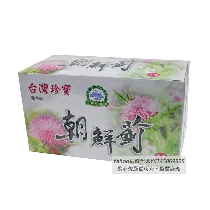 【大雪山農場】台灣朝鮮薊茶30包/盒---俗稱雞角刺