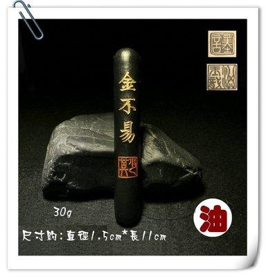 *墨言齋*14313 純油煙徽墨條 自用/收藏/送禮 30g 特價商品
