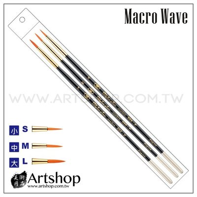 Macro Wave 馬可威 AR7199 日本圭筆組 (三支入)