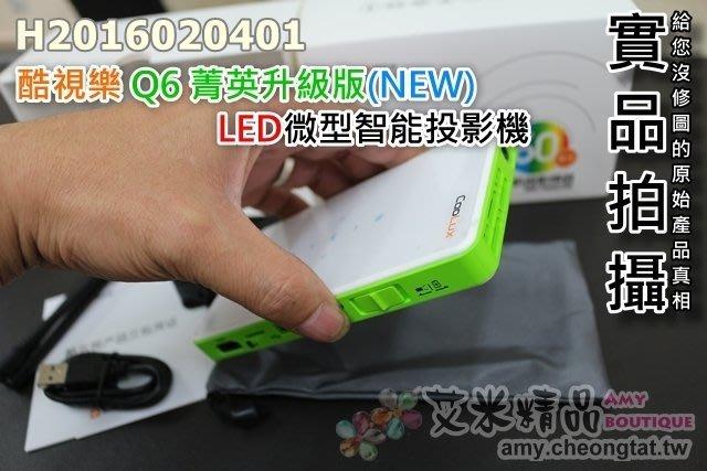 【艾米精品】酷樂視 Q6精英升級版(NEW)LED微型智能投影機 內建安卓、蘋果/安卓無線同屏器GM60X800魔米