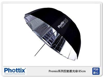 ☆閃新☆Phottix Premio 85公分 16根 玻纖骨架 半圓弧 外黑內銀 反射傘 85372(公司貨)