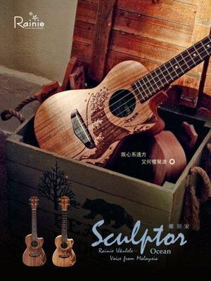 ☆ 唐尼樂器︵☆ Rainie TCO-01 海洋雕刻桃花心木全單板 Ukulele 烏克麗麗