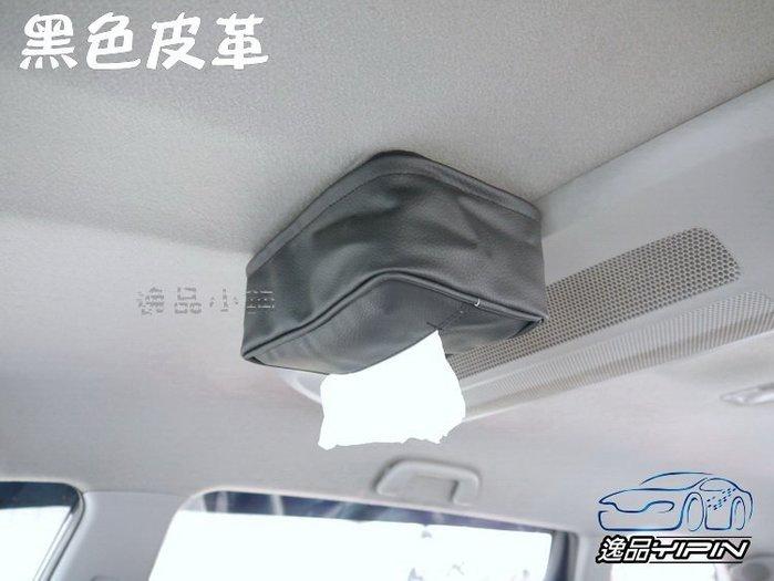 YP逸品小舖 專利 車用 磁吸面紙盒 吸頂面紙盒 車頂面紙盒 磁鐵面紙盒  磁吸衛生紙盒 吸頂衛生紙盒 進口強力磁鐵