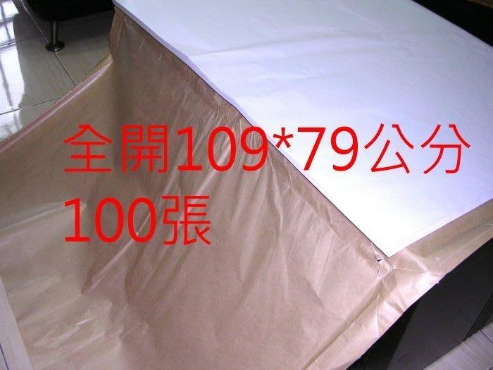 【亞誠】全開45磅 100張  [白色半透明]  打版紙 白報紙 模造紙 打板紙 搬家包裝  描圖紙 製圖紙