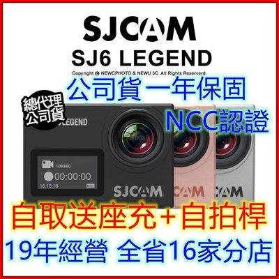 【薪創光華】含稅促銷 公司貨保固一年 SJCAM SJ6 LEGEND 4K【加32G+原電$4090】聯詠96660