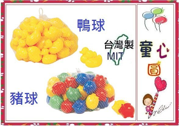 黃色小鴨塑膠彩球~另有豬豬彩球~CE認證玩具SGS檢測合格~台灣製造◎童心玩具1館◎