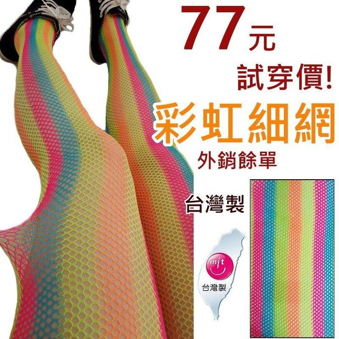 C-41 彩虹-細網襪【大J襪庫】大J獨賣 外銷國外餘單 日本韓國 加大 黑網襪 漁網襪 彩色漁網 女 台灣製 今年流行